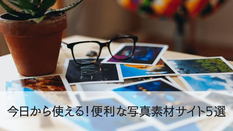 """""""今日から使える!便利な写真素材サイト5選"""""""