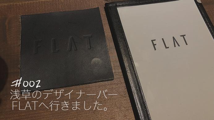 """""""#002 浅草のデザイナーバーFLATへ行きました。"""""""