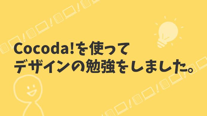 """""""Cocoda!を使ってデザインの勉強をしました。"""""""