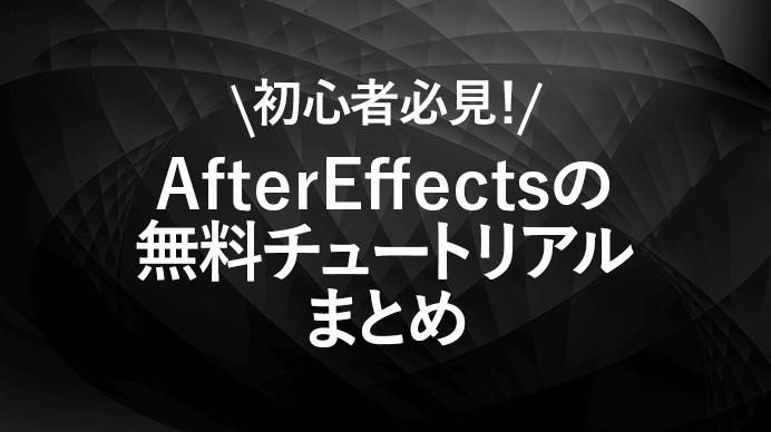 """""""初心者必見!AfterEffectsの無料チュートリアルまとめ"""""""