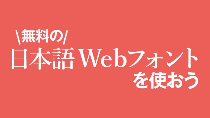 """""""無料の日本語Webフォントを使おう"""""""