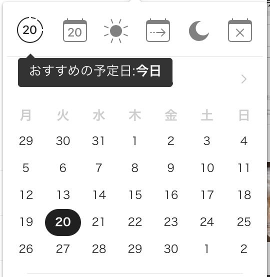"""""""オススメの予定日"""""""