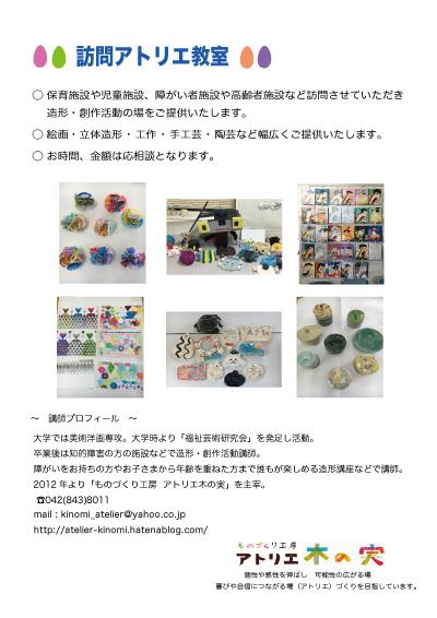 f:id:Atelier-Kinomi:20190923160131j:plain