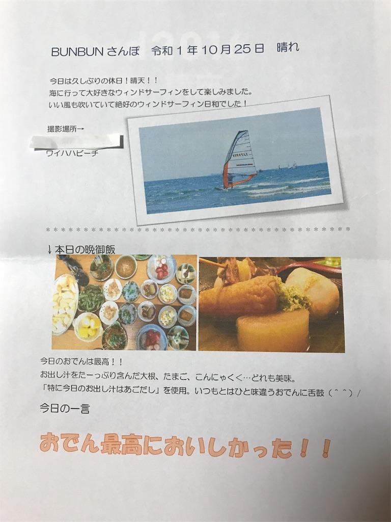 f:id:Atelier-sunflower:20191025230854j:image