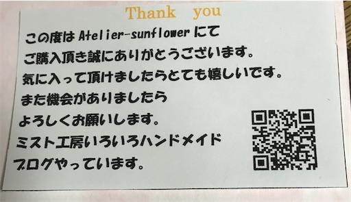 f:id:Atelier-sunflower:20200423000227j:image