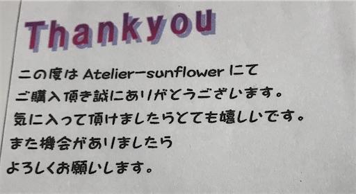 f:id:Atelier-sunflower:20200922090643j:image