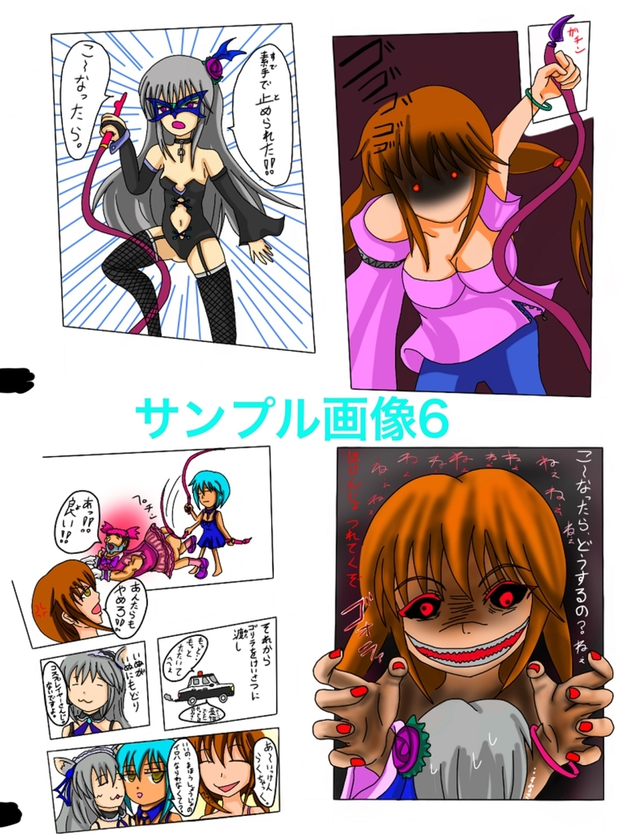 福山さん6月の事で3巻 サンプル画像6ページの画像