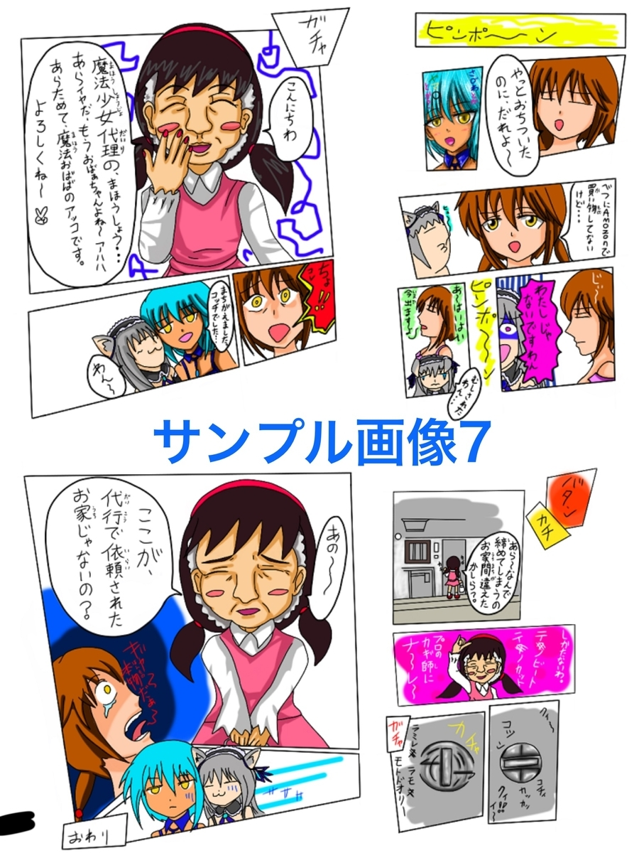 福山さん6月の事で3巻 サンプル画像7ページの画像