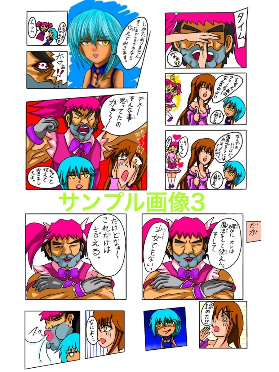 福山さん6月の事で3巻 サンプル画像3ページの画像