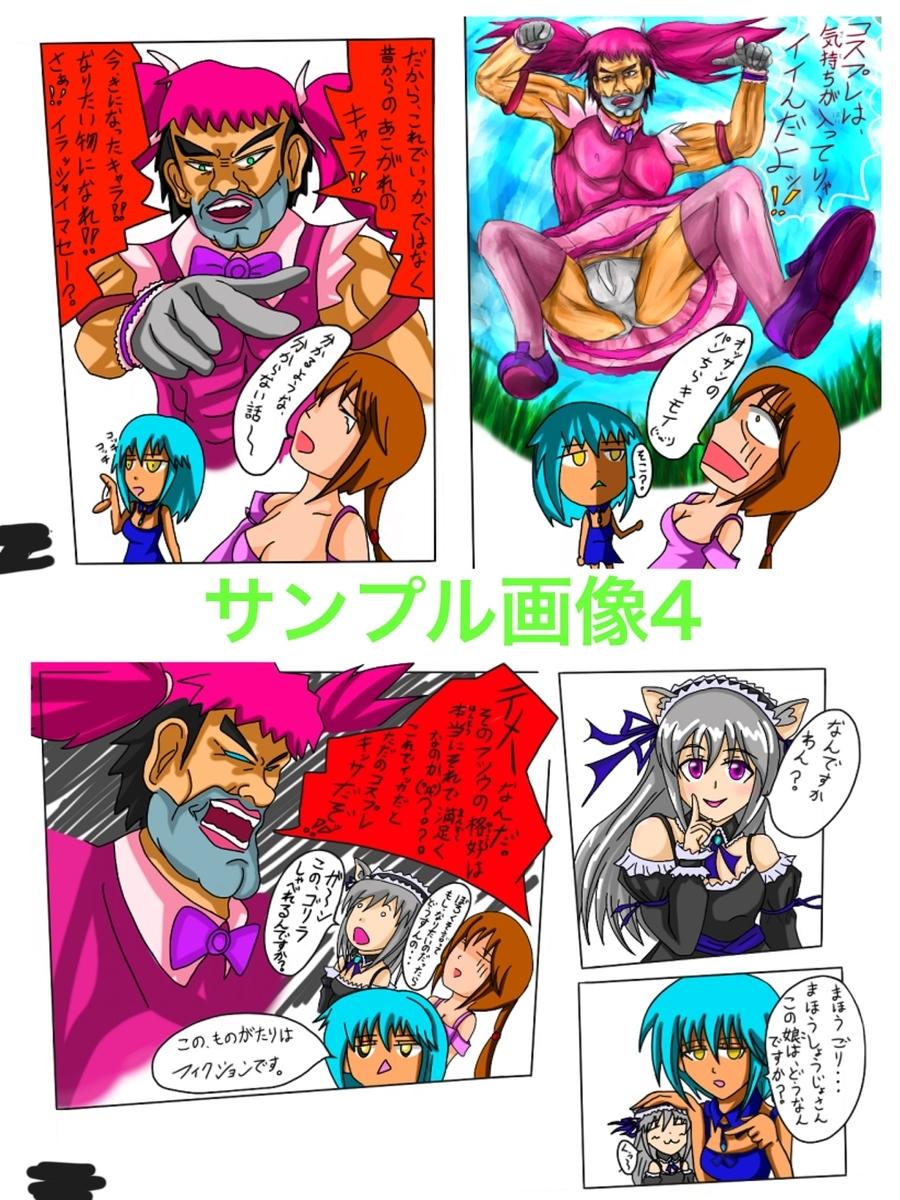 福山さん6月の事で3巻 サンプル画像4ページの画像