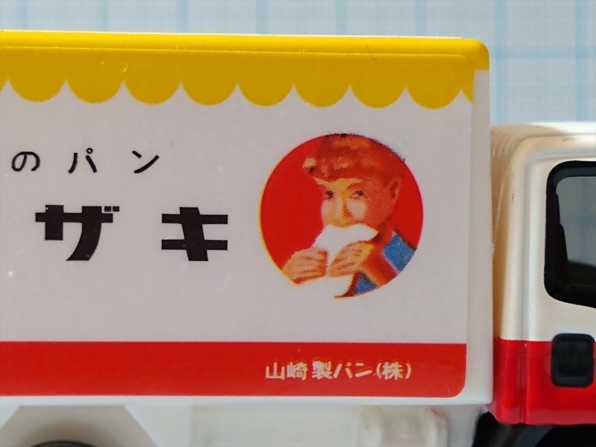 トミカ No.49 ヤマザキ パントラックの画像6