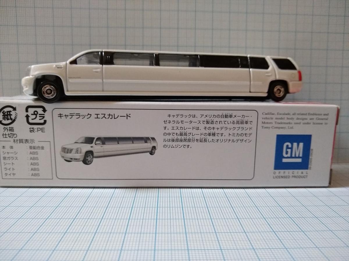 トミカ No.136 キャデラック エスカレードの画像2