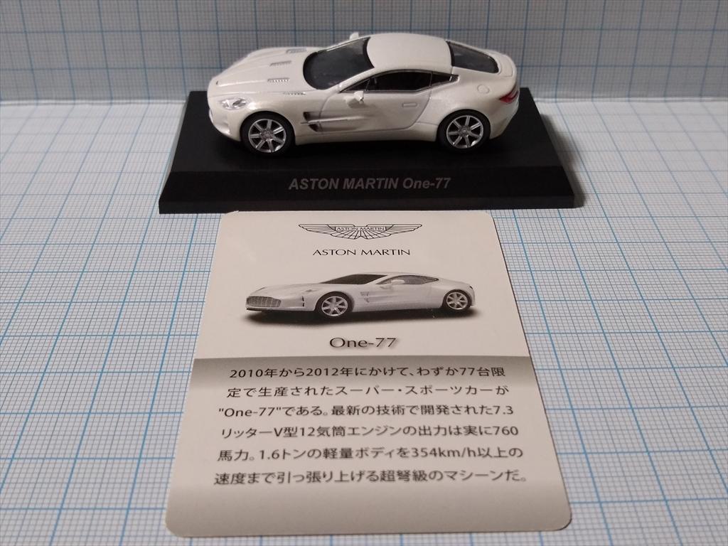 京商ミニカー アストンマーティン one77の画像
