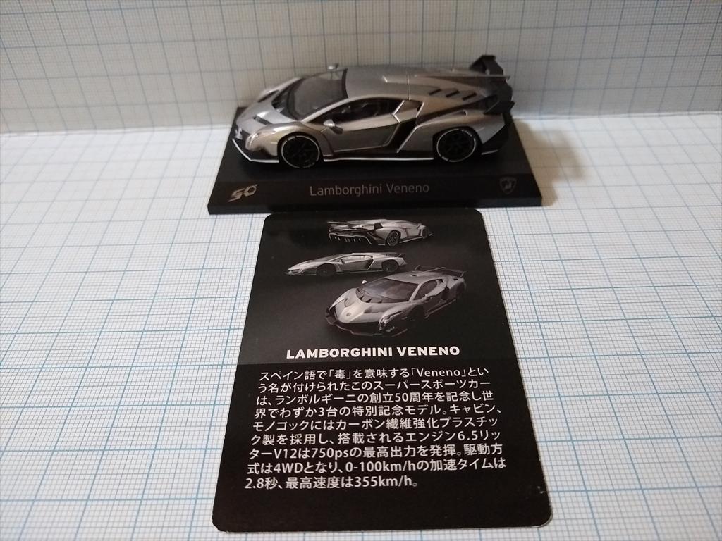 京商ミニカー ランボルギーニ ヴェネーノの画像