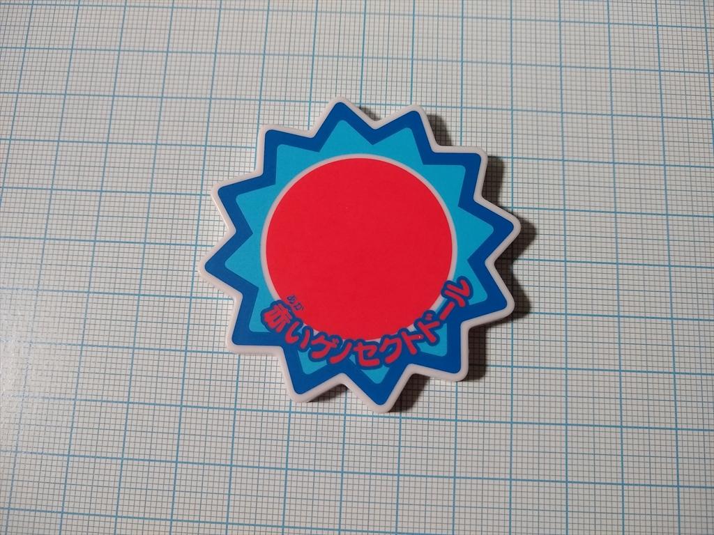 「ポケモンわくわくゲットくじ2013」赤いゲノセクトの画像8