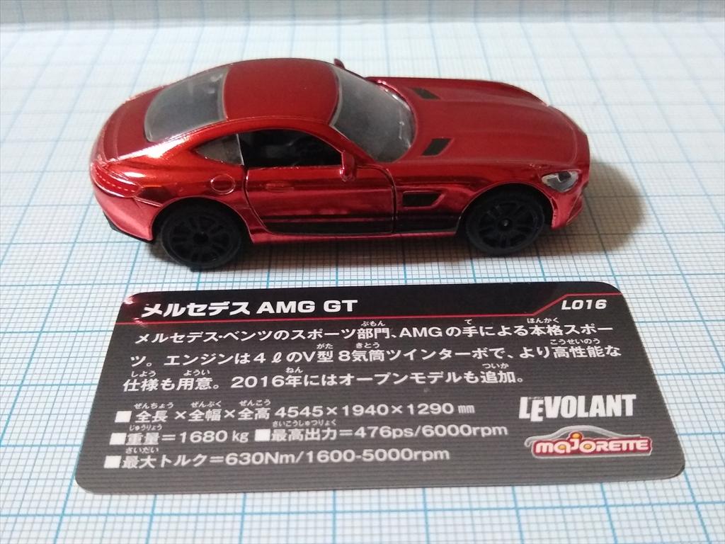 マジョレットミニカー メルセデス AMG GTの画像
