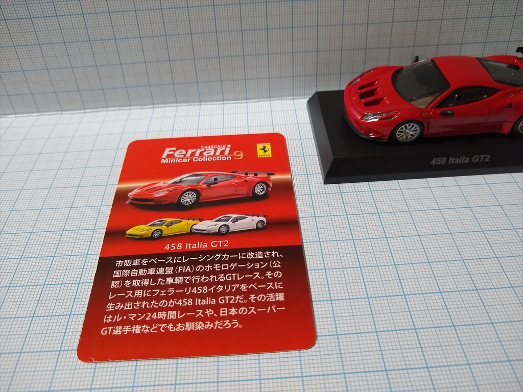 京商ミニカー フェラーリミニカーコレクション9  458 Italia GT2の画像