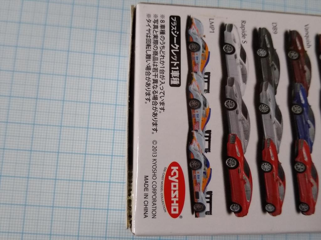 京商ミニカー アストンマーティン ミニカーコレクション ASTON MARTIN V8 Vantageの画像1