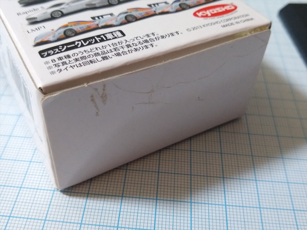 京商ミニカー アストンマーティン ミニカーコレクション ASTON MARTIN V8 Vantageの画像2