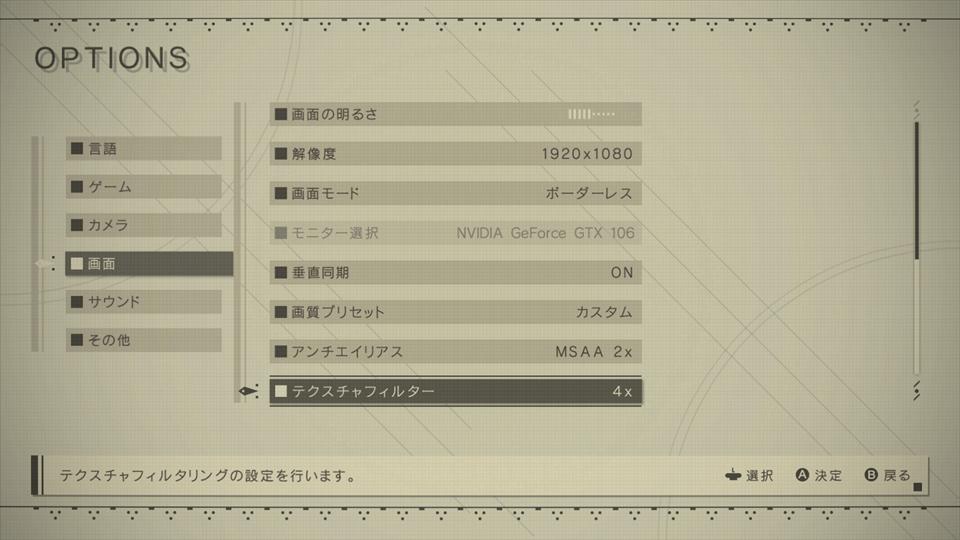 Steam版ニーアオートマタ 2021年7月16日アップデートの画像1