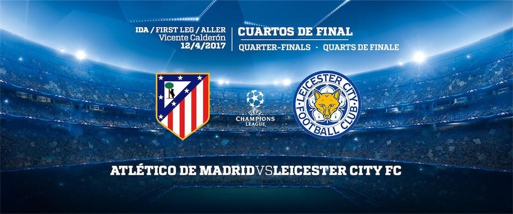 f:id:Atletico9:20170318001410j:image