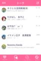 SRUメンバーでLINEトーク画