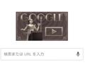 [Google][ロゴ]Google ロゴ 2016/03/09 1