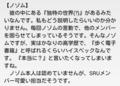 [SRU][解説]ノゾム こんなキャラ