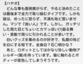 [SRU][解説]ハヤオ こんなキャラ