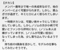 [SRU][解説]タカシ こんなキャラ