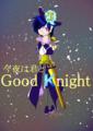 [SRU]グッドナイト ショウブ おやすみ