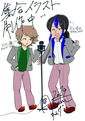 村上修也&丸ノ内優