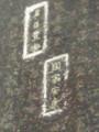 f:id:AtoB:20090207125520j:image:medium