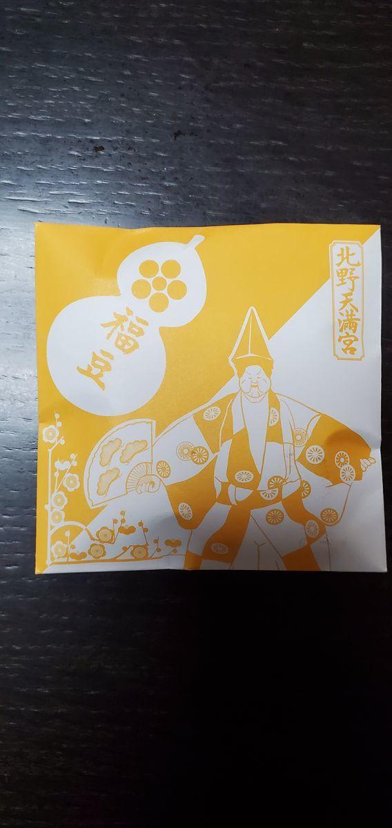 f:id:Atsuzo-SUN:20210202193147j:plain