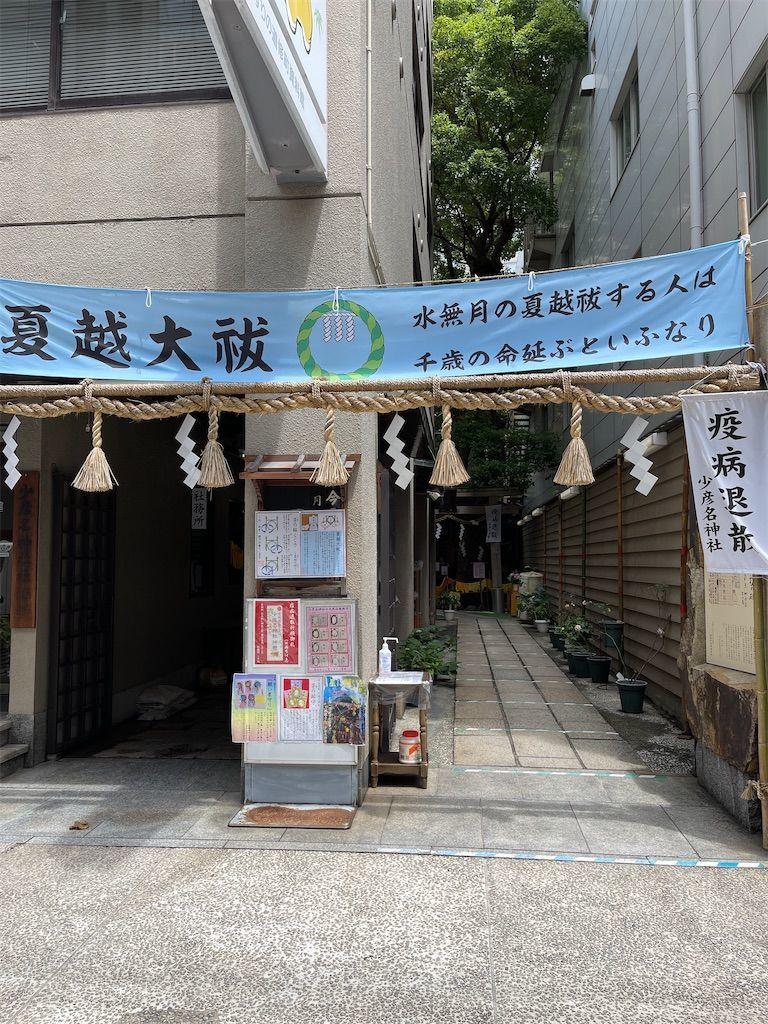 f:id:Atsuzo-SUN:20210630221948j:image