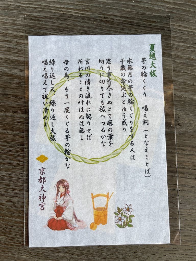 f:id:Atsuzo-SUN:20210630222817j:image