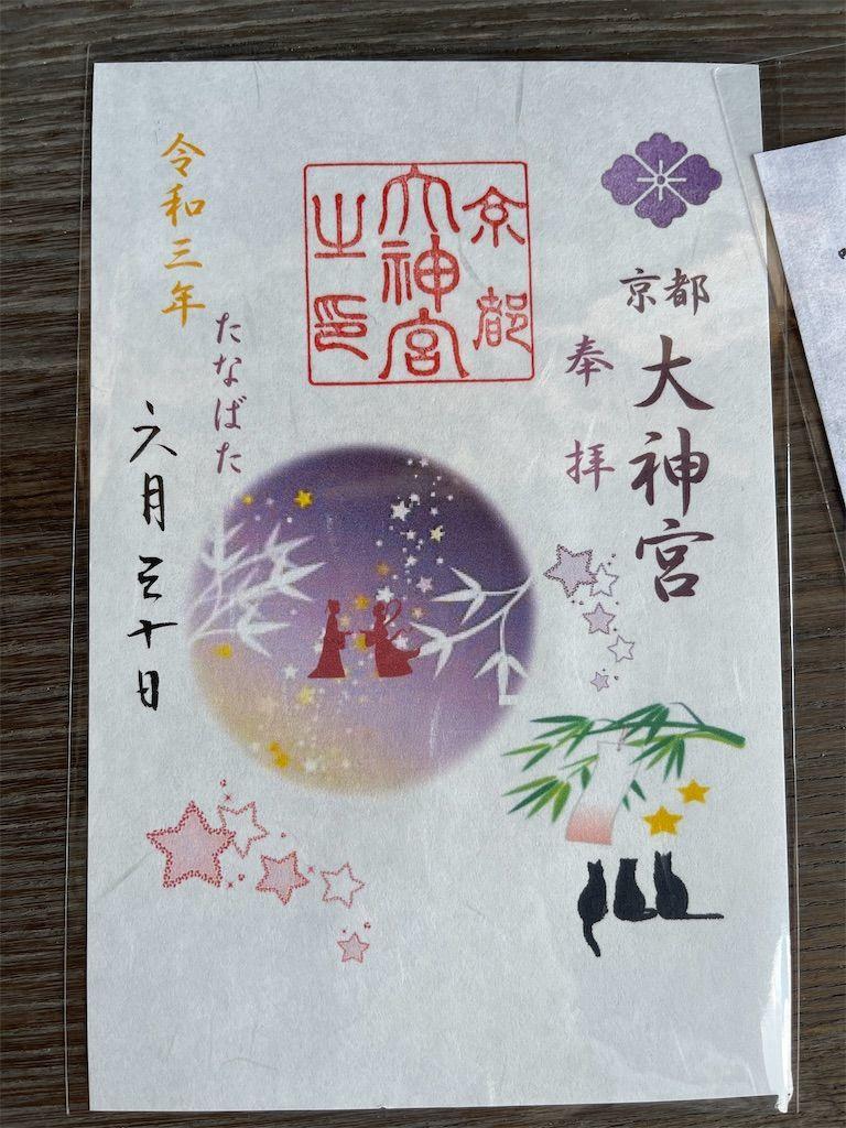 f:id:Atsuzo-SUN:20210630222822j:image