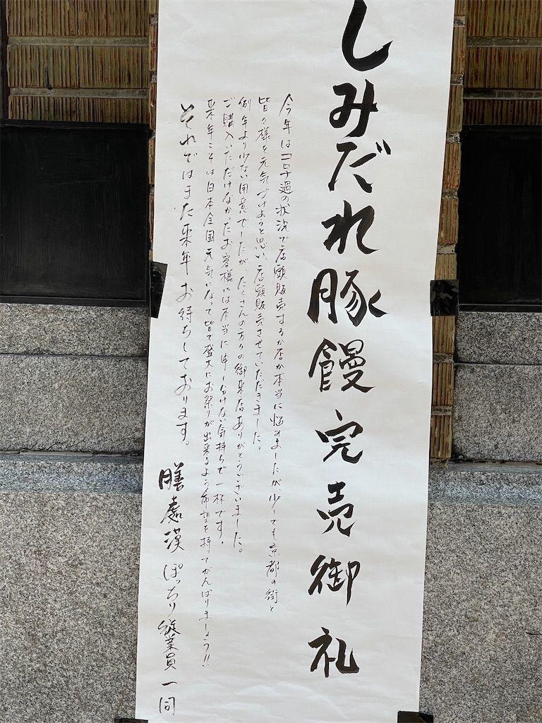 f:id:Atsuzo-SUN:20210717114303j:image