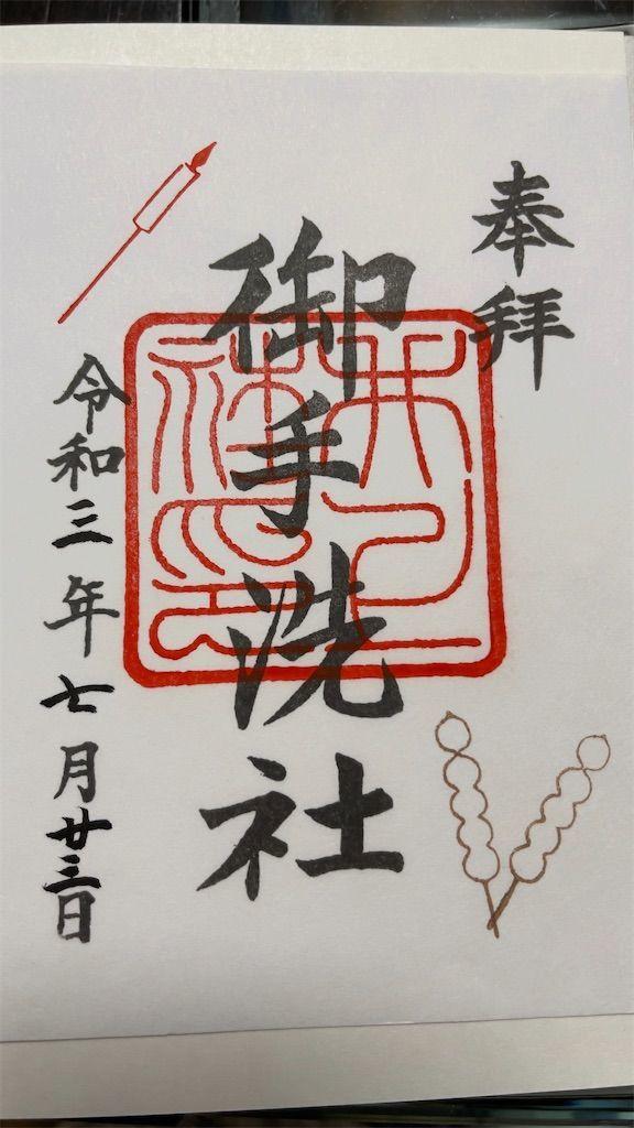f:id:Atsuzo-SUN:20210801195352j:image