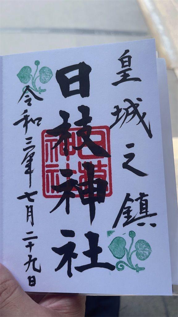 f:id:Atsuzo-SUN:20210809135950j:image