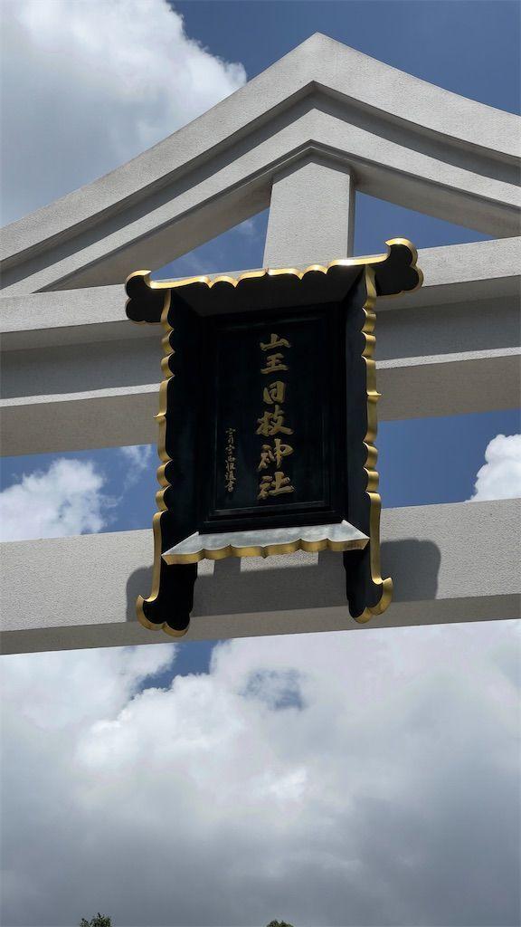 f:id:Atsuzo-SUN:20210809140013j:image