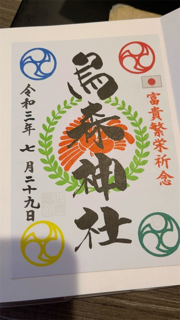 f:id:Atsuzo-SUN:20210809142054j:image