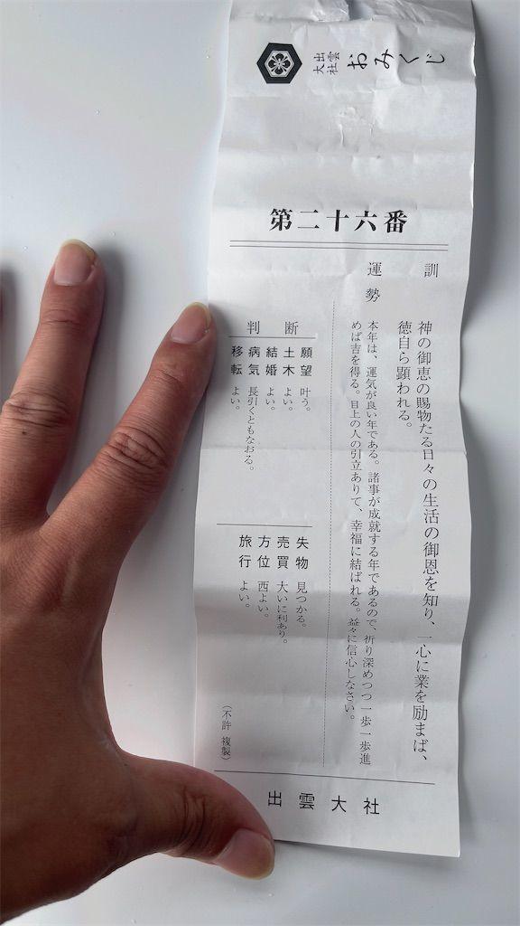 f:id:Atsuzo-SUN:20210813083740j:image