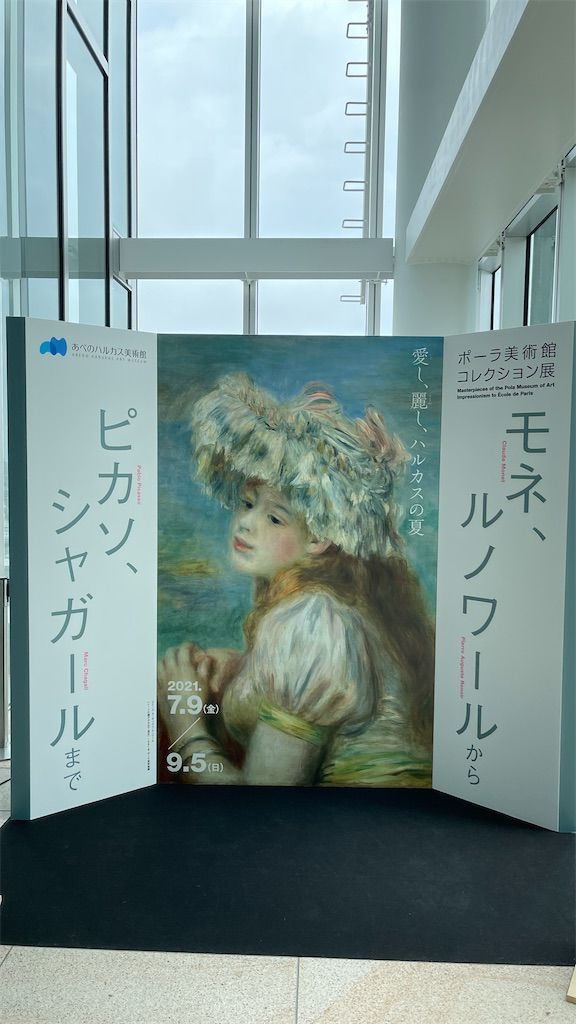f:id:Atsuzo-SUN:20210912111807j:image