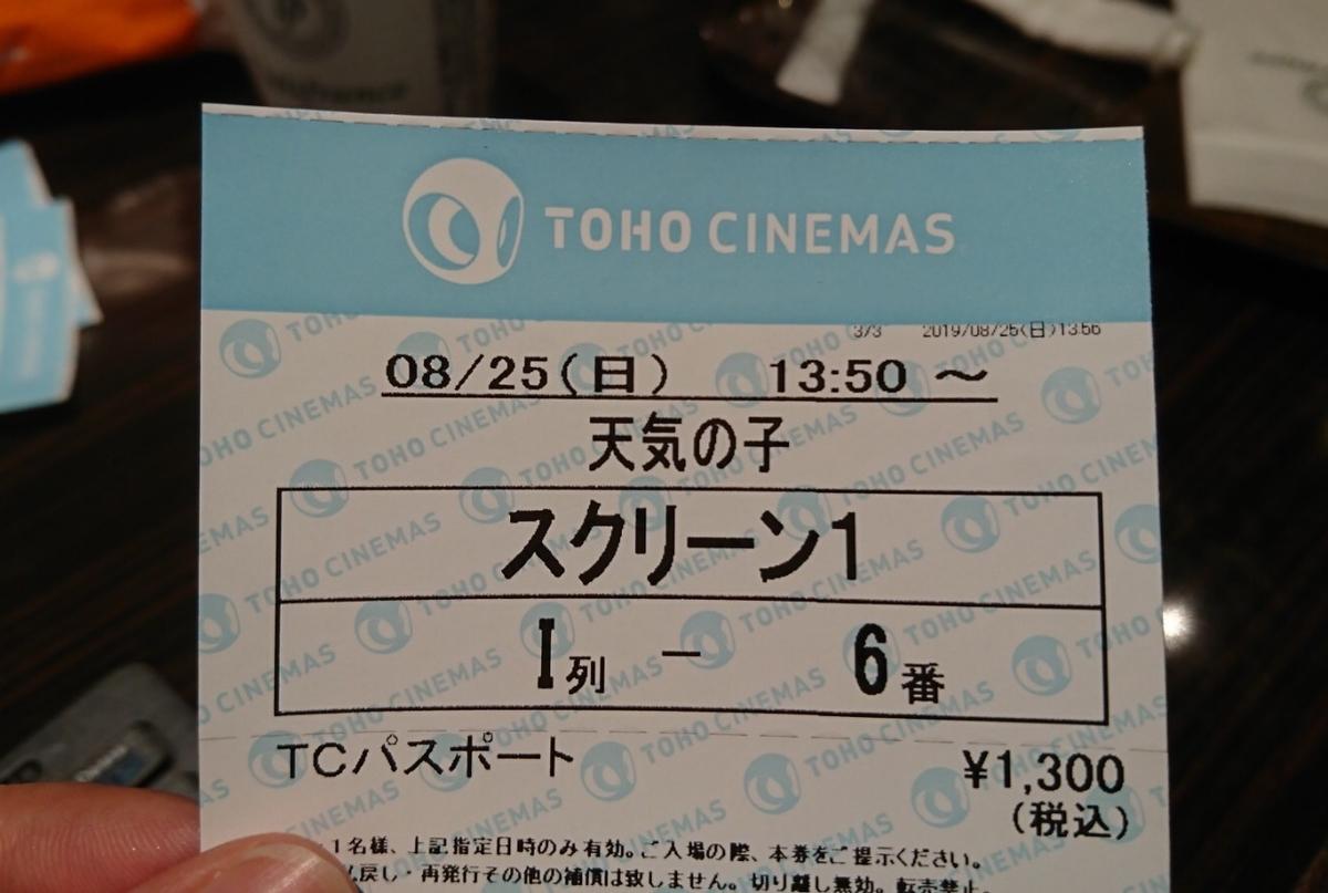 天気の子チケット