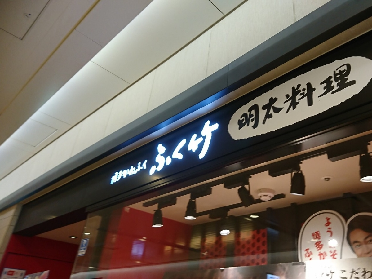 東京駅ふく竹看板