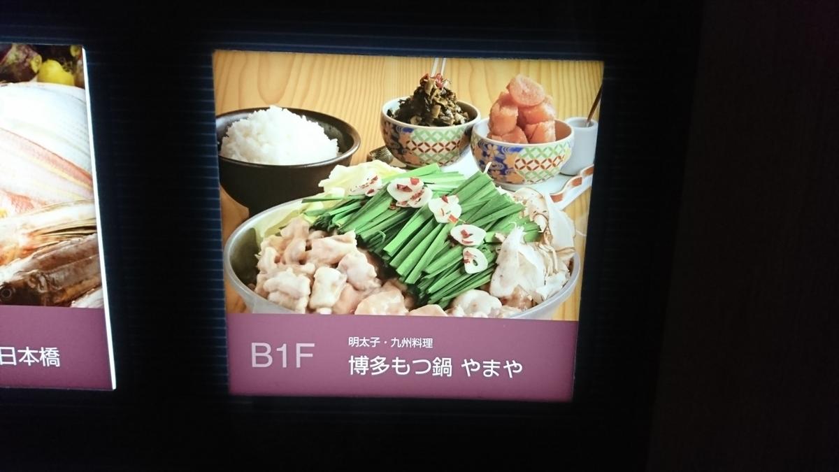 日本橋 博多もつ鍋 やまや