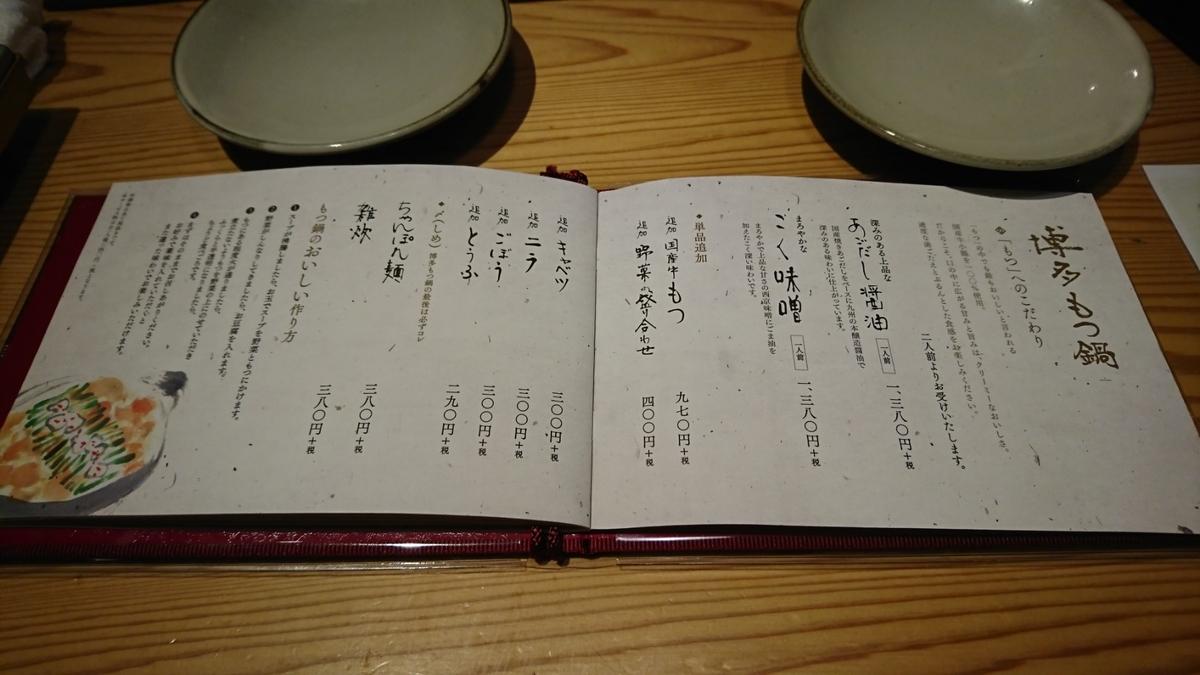 日本橋 博多もつ鍋 メニュー