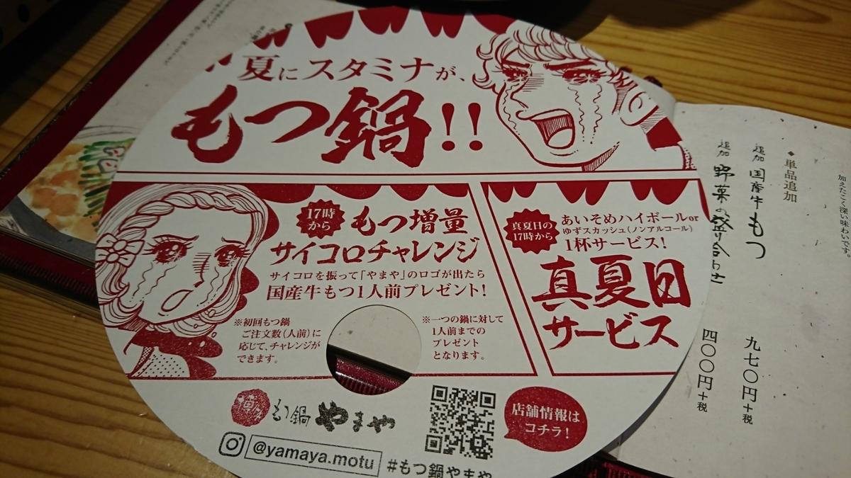日本橋 博多もつ鍋 やまや キャンペーン
