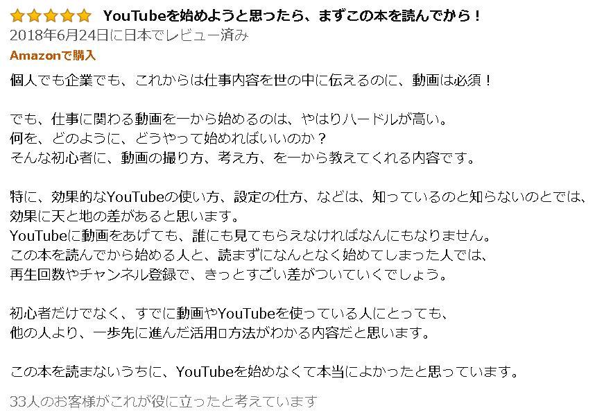 YouTube本1